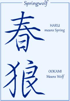 Springwolf's Hanko